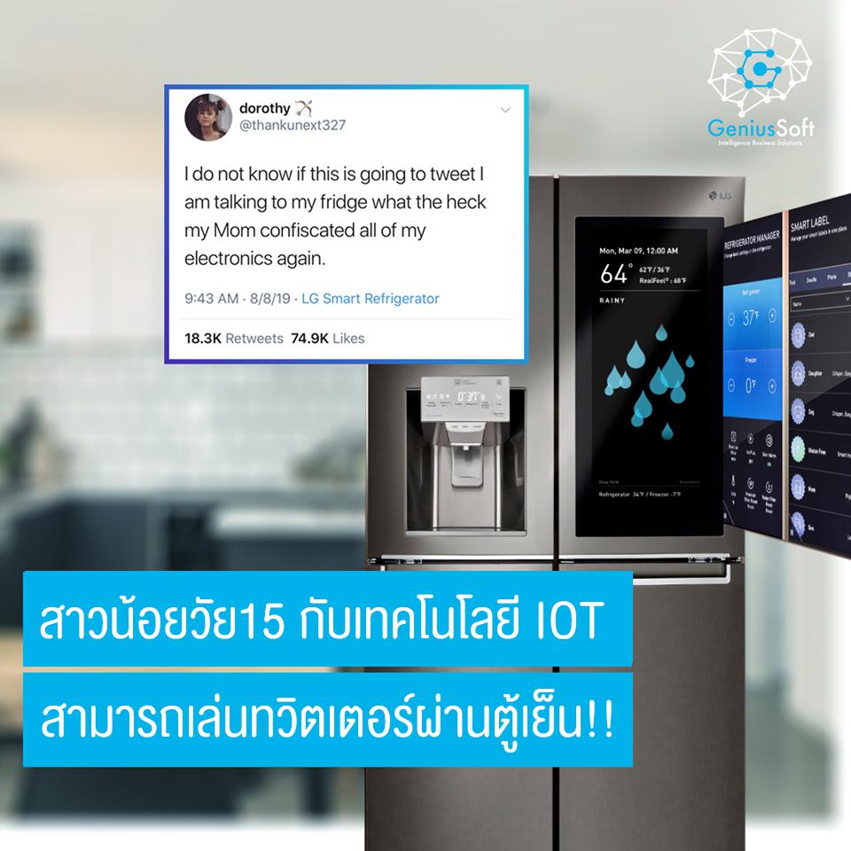 สาวน้อยวัย 15 กับ เทคโนโลยี IOT ที่สามารถเล่น Twitter ผ่านตู้เย็น