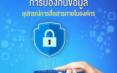 การป้องกันข้อมูลอุปกรณ์สื่อสาร ภายในองค์กร