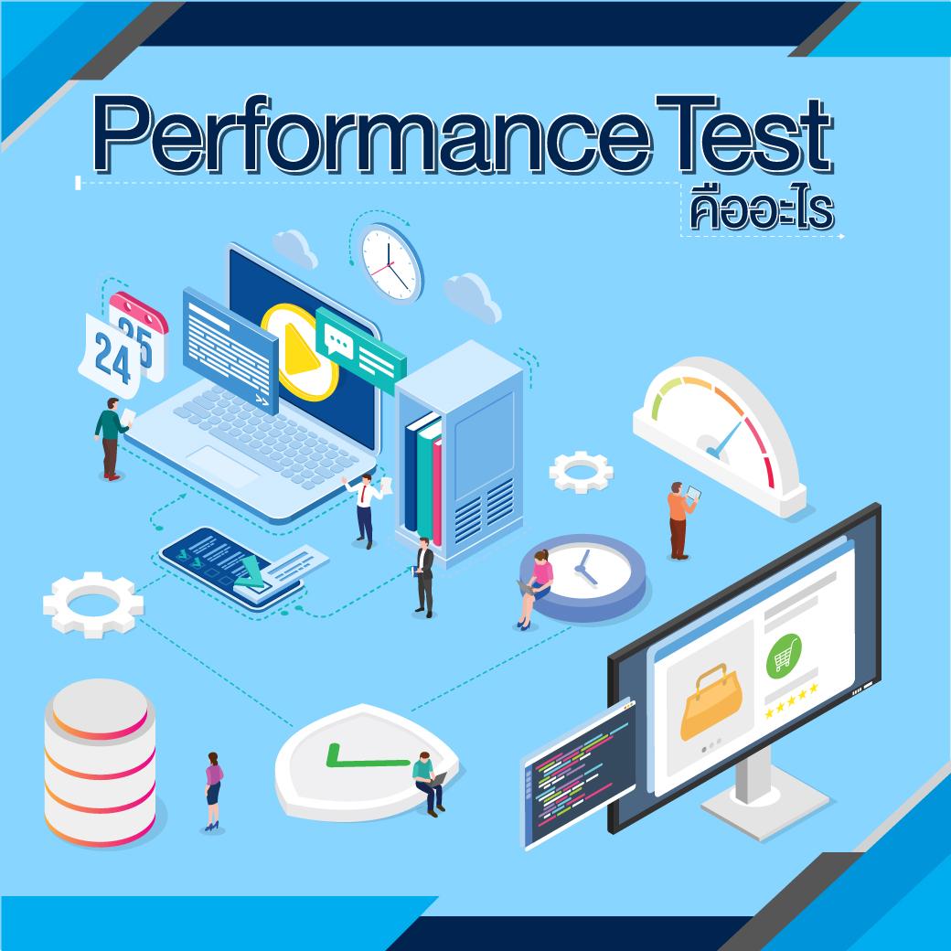 Performance Test คืออะไร