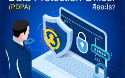 Data Protection Officer คืออะไร