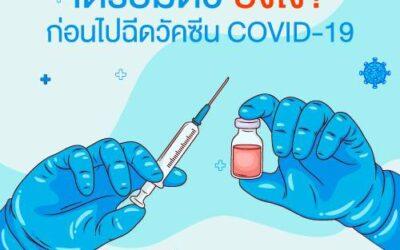 เตรียมตัว..ยังไง? ก่อนไปฉีดวัคซีน Covid-19