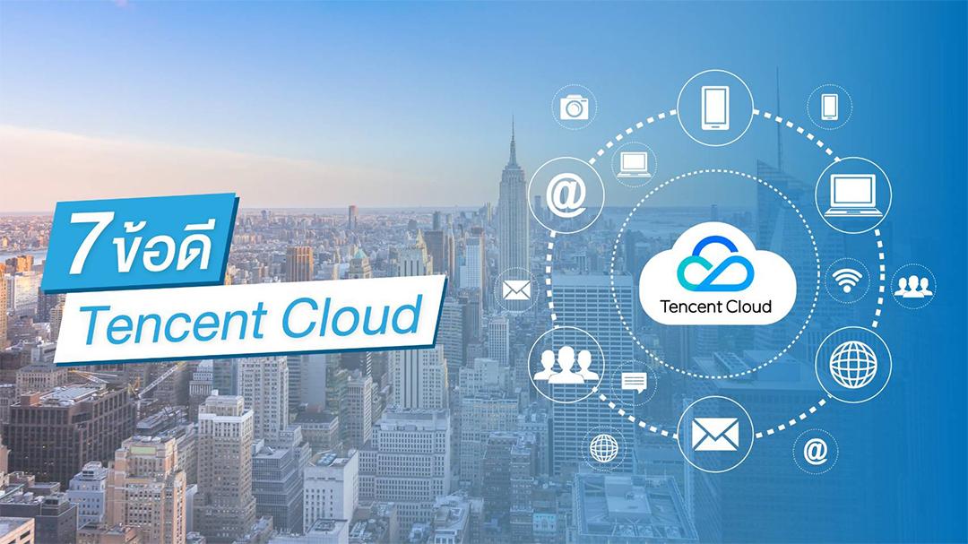 7 ข้อดี Tencent Cloud