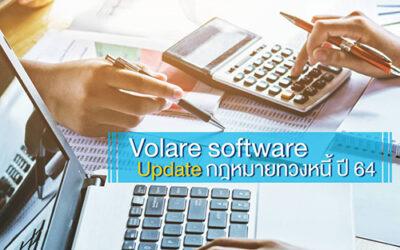 Volare software Update กฎหมายทวงหนี้ ปี 64