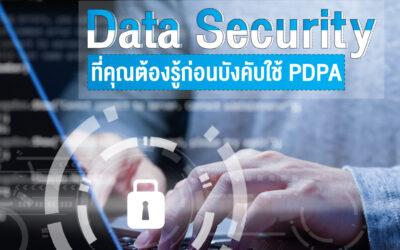 Data Security ที่คุณต้องรู้ก่อนบังคับใช้ PDPA