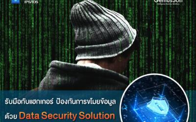 รับมือกับแฮกเกอร์ ป้องกันการขโมยข้อมูล ด้วย Data Security Solution