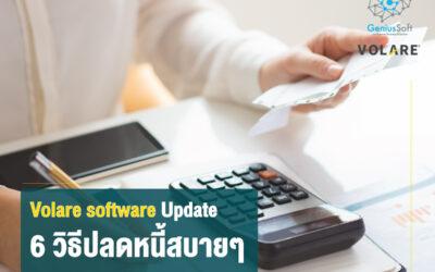 Volare software Update 6 วิธีปลดหนี้สบายๆ
