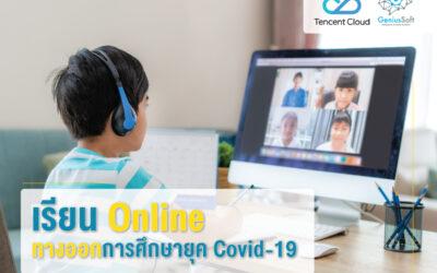 tencent cloud เรียน Online ทางออกการศึกษายุค Covid-19
