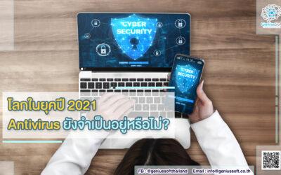 โลกในยุคปี 2021 Antivirus ยังจำเป็นอยู่หรือไม่?